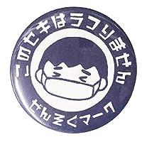 ぜんそく マーク ぜんそく 缶 バッジ 大きめサイズ直径56mm 【 エピリリ 】 (男の子 紺)
