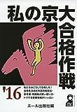 私の京大合格作戦 2016年版 (YELL books)