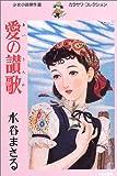 愛の讃歌―少女小説傑作選カラサワ・コレクション〈3〉 (少女小説傑作選カラサワ・コレクション (3))
