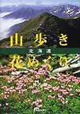 北海道 山歩き花めぐり