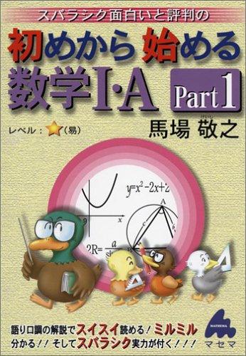 スバラシク面白いと評判の初めから始める数学I・A (Part1)の詳細を見る