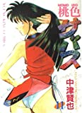 桃色サバス 11 (ヤングキングコミックス)