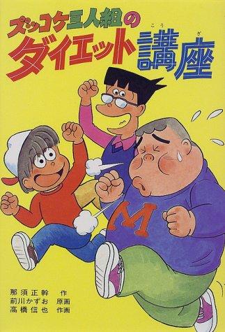 ズッコケ3人組のダイエット講座 (新・こども文学館)