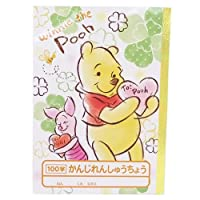 くまのプーさん[ノート]B5漢字練習帳/四つ葉のクローバー ディズニー