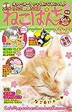 ねこぱんち No.163 猫と桜号 (にゃんCOMI)