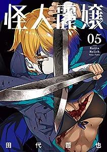 怪人麗嬢 5巻 (デジタル版ガンガンコミックスJOKER)