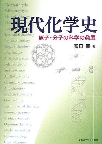 現代化学史: 原子・分子の科学の発展