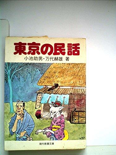 東京の民話 (1979年) (現代教養文庫)