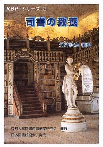 司書の教養 (KSPシリーズ (2))