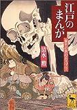 江戸のまんが (講談社学術文庫)