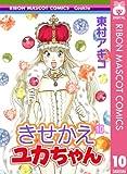 きせかえユカちゃん 10 (りぼんマスコットコミックスDIGITAL)