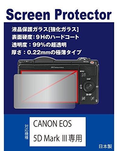 【強化ガラスフィルム 硬度9H 厚さ0.22mm 透明度99%】 CANON EOS 5D Mark III専用 液晶保護ガラス(強化ガラスフィルム)