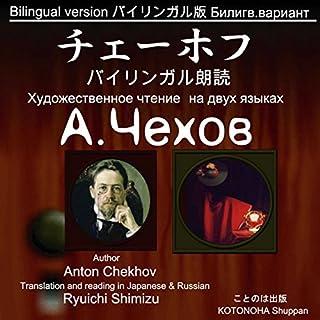 朗読のためのチェーホフ作品集(1) バイリンガル版 Chekhov bilingual reading 1                   著者:                                                                                                                                 Anton Chekhov                               ナレーター:                                                                                                                                 清水 柳一                      再生時間: 1 時間  4 分     レビューはまだありません。     総合評価 0.0