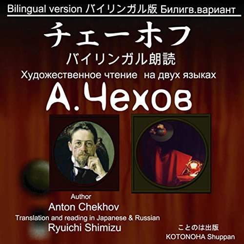 『朗読のためのチェーホフ作品集(1) バイリンガル版 Chekhov bilingual reading 1』のカバーアート