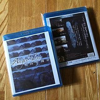 Angel Trip 穂高を翔ぶ 山の随想録シリーズ①【ブルーレィ】