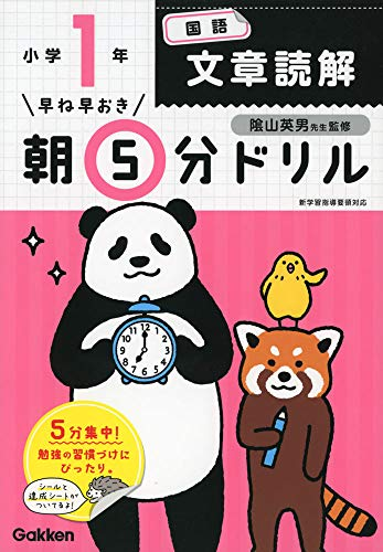 小1国語 文章読解 (早ね早おき朝5分ドリル)