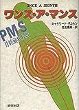 ワンス・ア・マンス―月経前症候群(PMS)