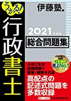 51SVrT3lfKL. SL200  - 行政書士試験