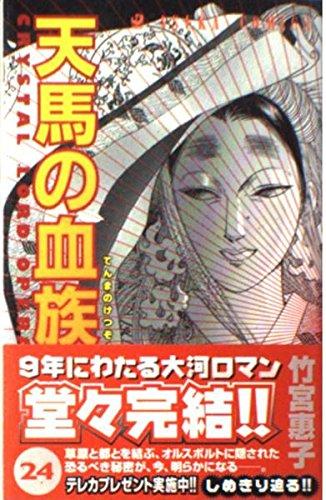 天馬の血族 (第24巻) (あすかコミックス)