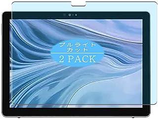 2枚 VacFun ブルーライトカット フィルム , Dell Latitude 7000 7210 2-in-1 12.3インチ 向けの ブルーライトカットフィルム 保護フィルム 液晶保護フィルム(非 ガラスフィルム 強化ガラス ガラス ) 改善版