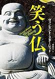 笑う仏(ラッフィング・ブッダ) (論創海外ミステリ)