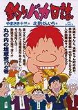釣りバカ日誌(76) (ビッグコミックス)