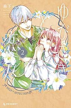 [森下suu]のゆびさきと恋々(2) (デザートコミックス)
