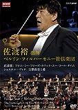 佐渡裕 指揮 ベルリン・フィルハーモニー管弦楽団 ショスタコーヴィチ 交響曲第5番/...[DVD]