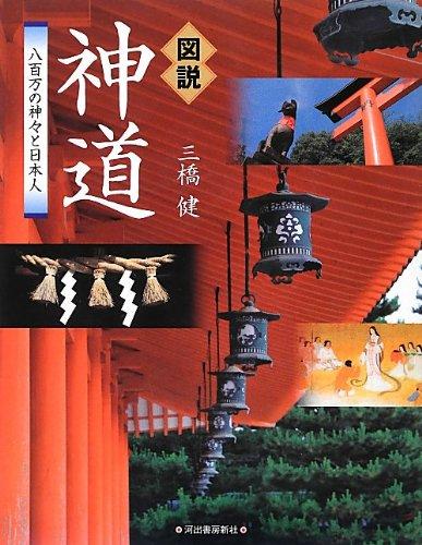図説 神道 ---八百万の神々と日本人 (ふくろうの本/日本の文化)の詳細を見る
