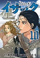 イサック コミック 1-10巻セット