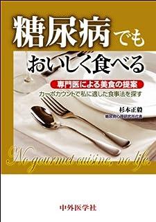 Tōnyōbyō demo oishiku taberu : senmon'i ni yoru bishoku no teian kābo kaunto de watashi ni tekishita shokujihō o sagasu