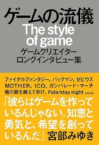 ゲームの流儀