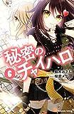 秘密のチャイハロ(6) (なかよしコミックス)