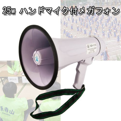 運動会や各種イベントに大活躍!25wハンドマイク付メガフォン 業務用拡声器