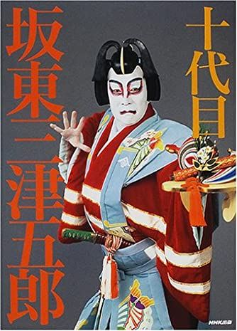 十代目坂東三津五郎
