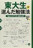 東大生が選んだ勉強法 「私だけのやり方」を教えます (PHP文庫)