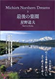 最後の楽園―Michio's Northern Dreams〈3〉 (Michio's Northern Dreams 3)