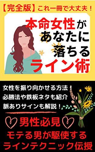 本命女性があなたに落ちるライン術~男性必見!!~