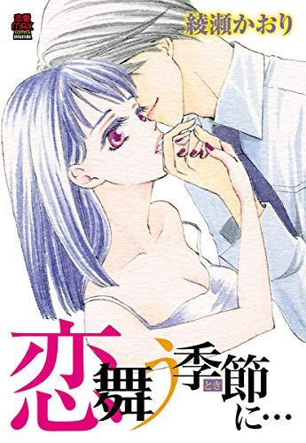恋舞う季節(とき)に… 8 (MIU 恋愛MAX COMICS)