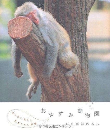 おやすみ動物園---眠る前に見たい動物たちの寝顔