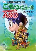 まんが発達障害のある子の世界 ごもっくんはASD(自閉症スペクトラム障害)
