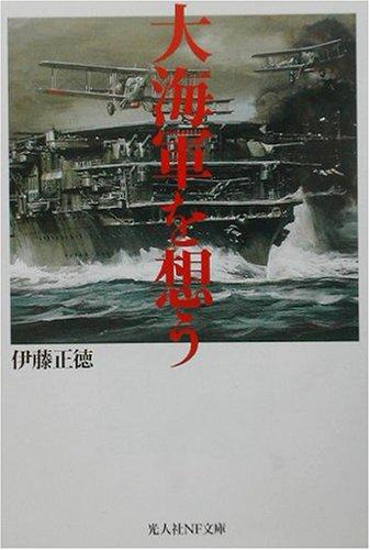 大海軍を想う―その興亡と遺産 (光人社NF文庫)