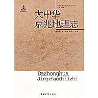Big trillion geography ambition in China city (Chinese edidion) Pinyin: da zhong hua jing zhao di li zhi