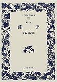 孫子 (ワイド版岩波文庫)