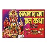 Shree Satyanarayan Vrat katha is dedicated to God Shree Satyanarayan Bhagvaan ji Material: Paper Best qualitypaper