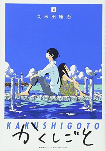 かくしごと(4) (KCデラックス)