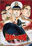 沈黙の艦隊[DVD]