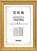 (業務用セット) 木製賞状額縁 金ケシ JIS A4判 箱入り フ-KW-202J-H【×5セット】