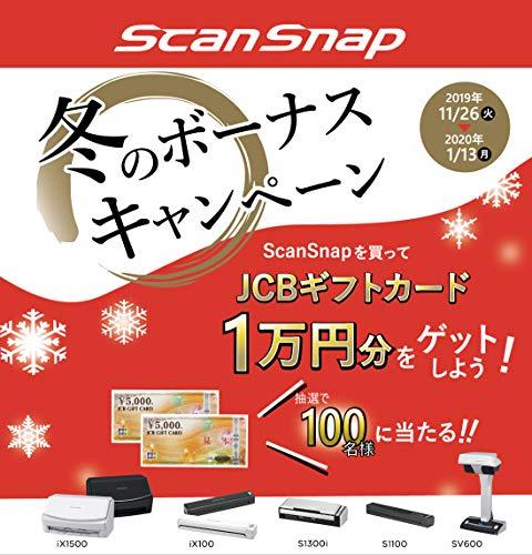 PFUScanSnapSV600『FI-SV600A』