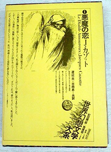 世界幻想文学大系〈1〉悪魔の恋 (1976年)